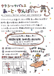 090401_leaflet_artcompany.png