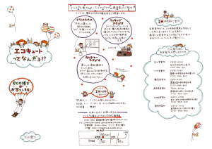 101001_leaflet_ecocute2.png